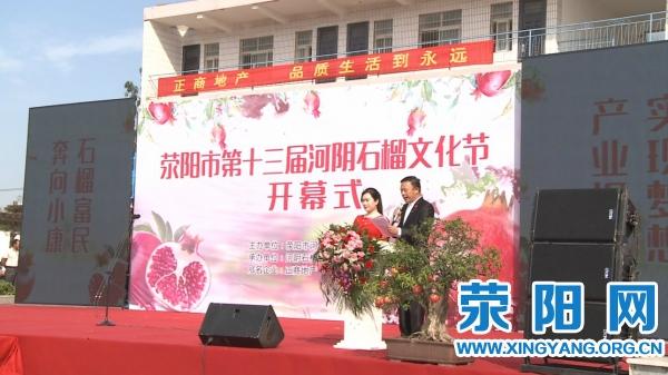 2017年荥阳市第十三届河阴石榴文化节9月22号开幕